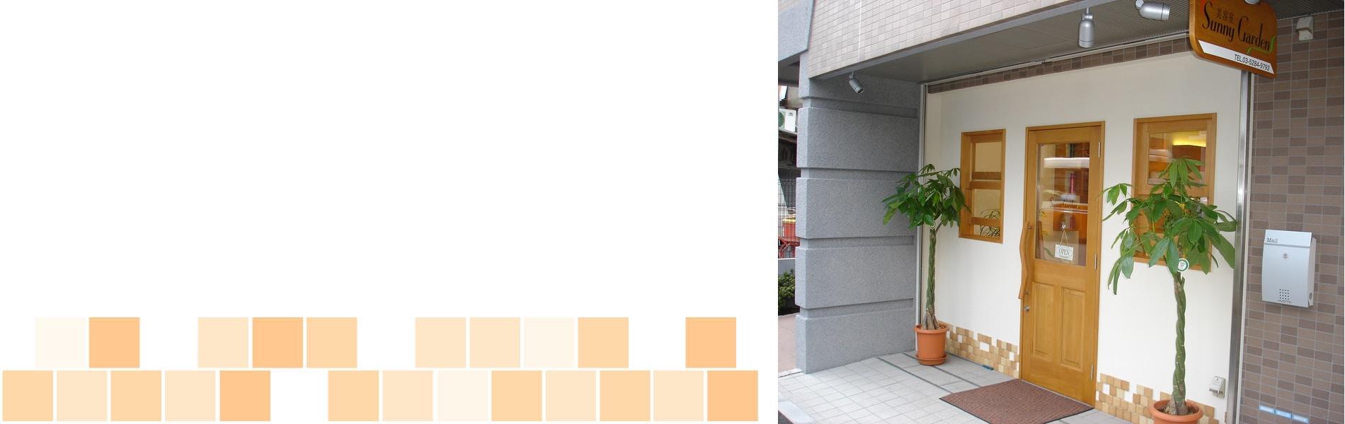 北千住 美容室SunnyGarden (サニーガーデン)